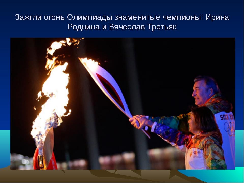 Зажгли огонь Олимпиады знаменитые чемпионы: Ирина Роднина и Вячеслав Третьяк