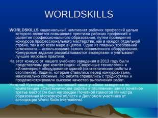 WORLDSKILLS WORLDSKILLS национальный чемпионат рабочих профессий целью которо