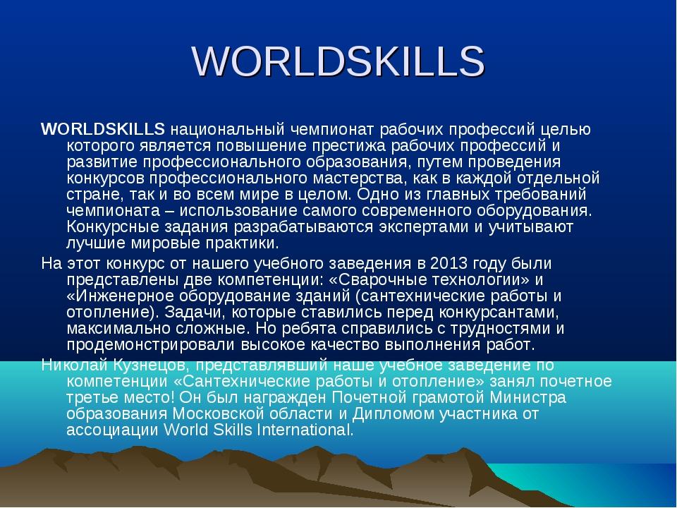 WORLDSKILLS WORLDSKILLS национальный чемпионат рабочих профессий целью которо...