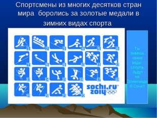 Спортсмены из многих десятков стран мира боролись за золотые медали в зимних