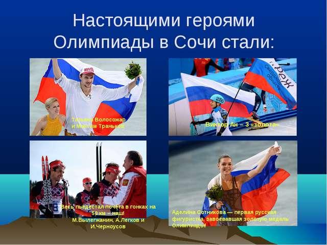 Настоящими героями Олимпиады в Сочи стали: Татьяна Волосожар иМаксим Транько...