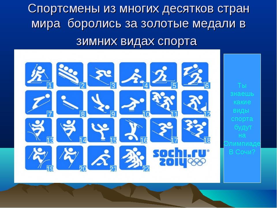 Спортсмены из многих десятков стран мира боролись за золотые медали в зимних...