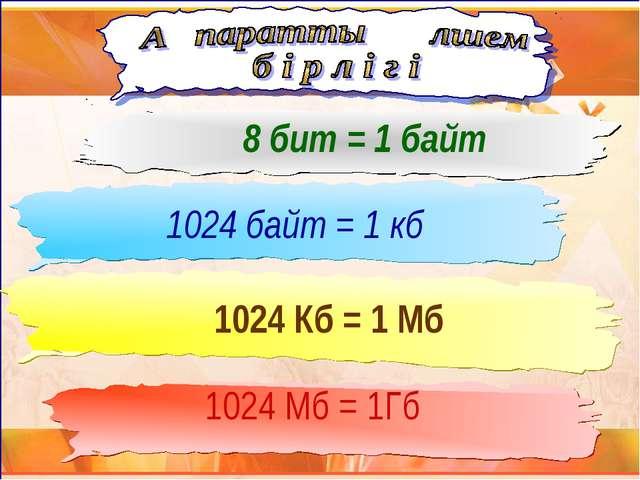 8 бит = 1 байт 1024 байт = 1 кб 1024 Мб = 1Гб 1024 Кб = 1 Мб
