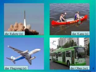 die Rakete (n) das Kanu (s) das Flugzeug (e) der Obus (se) Иневатова Е.В