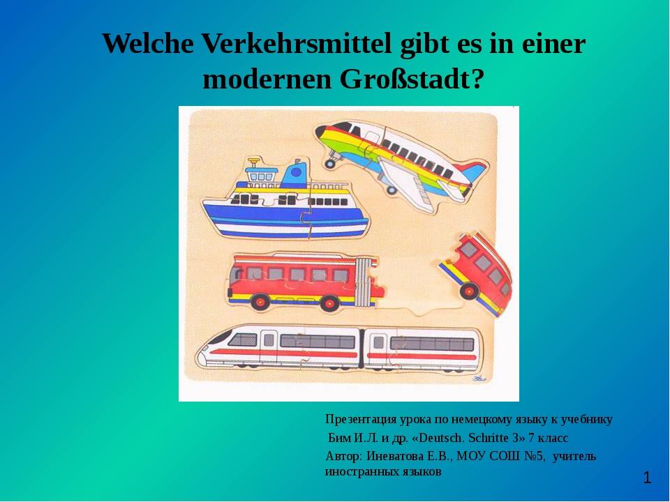 Welche Verkehrsmittel gibt es in einer modernen Großstadt? Презентация урока...