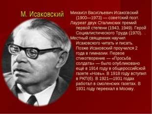 М. Исаковский Михаи́л Васи́льевич Исако́вский (1900—1973) — советский поэт. Л
