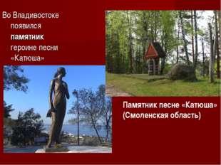 Во Владивостоке появился памятник героине песни «Катюша» Памятник песне «Ка