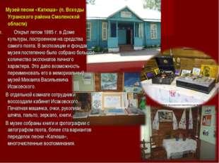 Музей песни «Катюша» (п. Всходы Угранского района Смоленской области)  Откр
