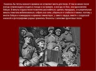 Казалось бы тяготы военного времени не оставляют места для песен. И тем не м