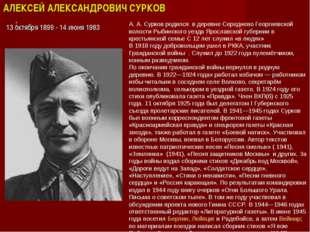 АЛЕКСЕЙ АЛЕКСАНДРОВИЧ СУРКОВ 13 октября 1899 - 14 июня 1983 А.А.Сурков роди