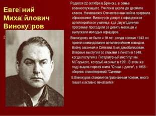 Родился 22 октября в Брянске, в семье военнослужащего. Учился в школе до дес