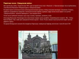 Памятник песне «Священная война» Шёл третий день войны. Утром 24 июня 1941 го