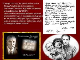 """14 января 1942 года, на третьей полосе газеты """"Правда"""" опубликовано стихотво"""
