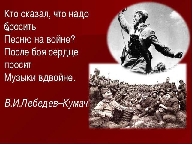 М Кто сказал, что надо бросить Песню на войне? После боя сердце просит Музыки...