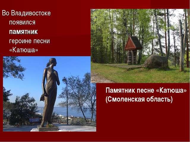 Во Владивостоке появился памятник героине песни «Катюша» Памятник песне «Ка...