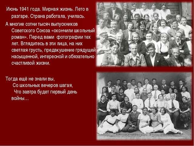 Июнь 1941 года. Мирная жизнь. Лето в разгаре. Страна работала, училась. А м...