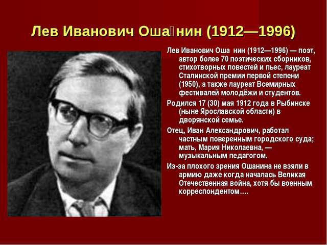 Лев Иванович Оша́нин (1912—1996) — поэт, автор более 70 поэтических сборников...
