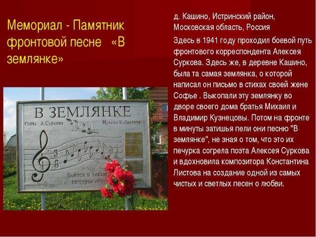 д. Кашино, Истринский район, Московская область, Россия Здесь в 1941 году про...