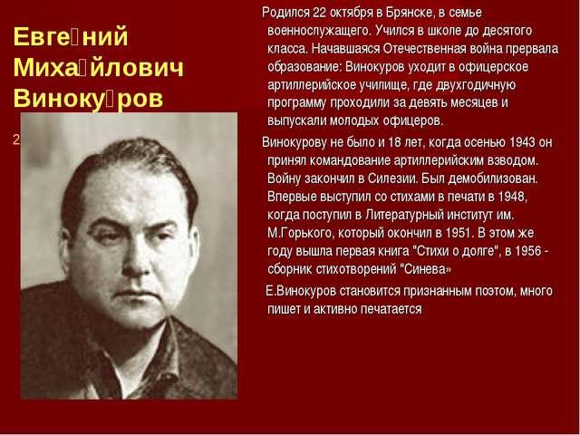 Родился 22 октября в Брянске, в семье военнослужащего. Учился в школе до дес...
