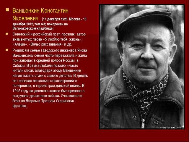 Ваншенкин Константин Яковлевич [17 декабря 1925, Москва - 15 декабря 2012, т...