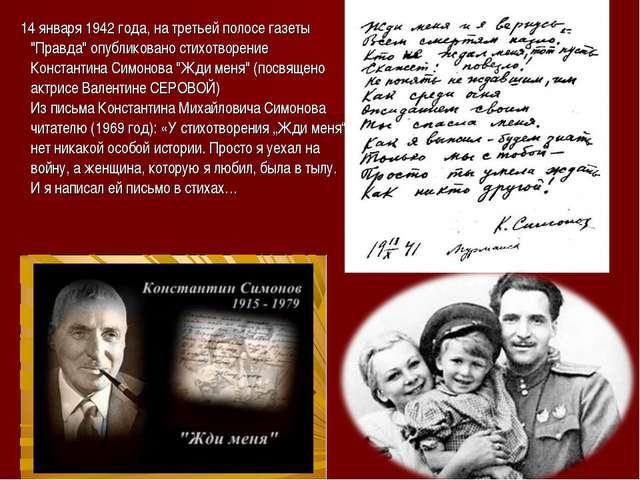 """14 января 1942 года, на третьей полосе газеты """"Правда"""" опубликовано стихотво..."""