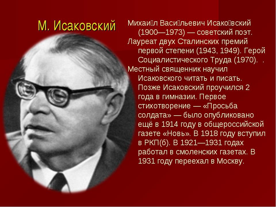 М. Исаковский Михаи́л Васи́льевич Исако́вский (1900—1973) — советский поэт. Л...