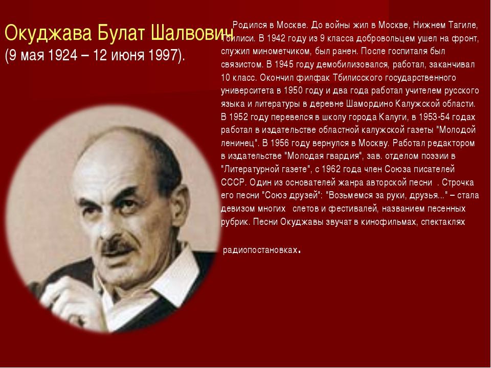 Родился в Москве. До войны жил в Москве, Нижнем Тагиле, Тбилиси. В 1942 году...