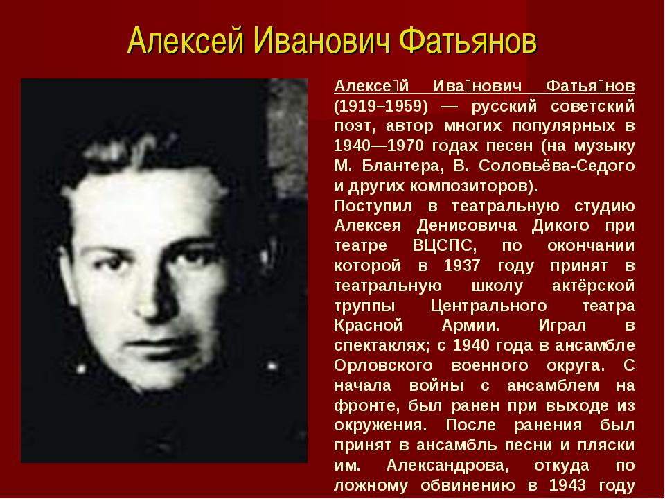 Алексей Иванович Фатьянов Алексе́й Ива́нович Фатья́нов (1919–1959) — русский...
