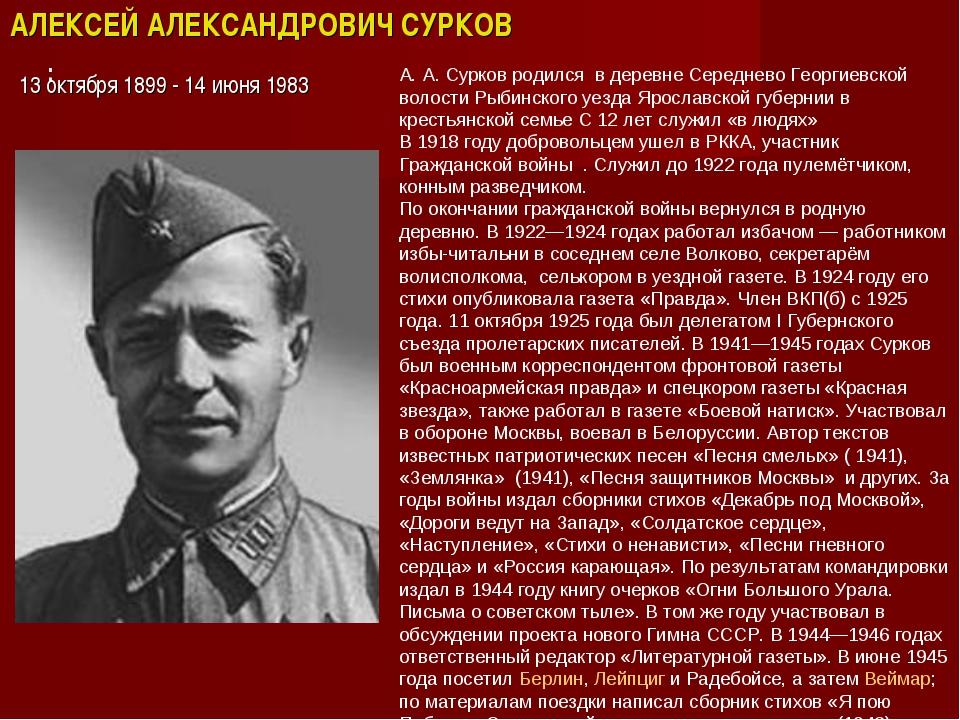 АЛЕКСЕЙ АЛЕКСАНДРОВИЧ СУРКОВ 13 октября 1899 - 14 июня 1983 А.А.Сурков роди...