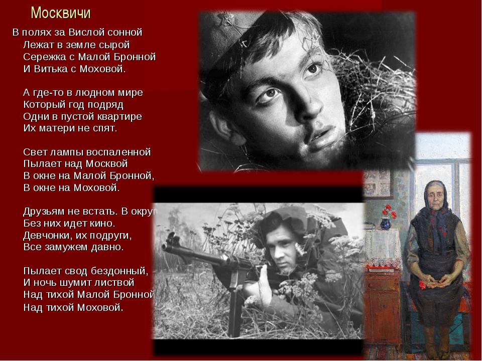 Москвичи В полях за Вислой сонной Лежат в земле сырой Сережка с Малой Бронно...