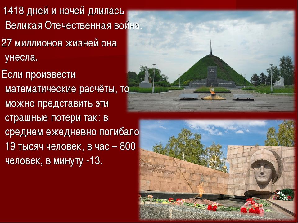 1418 дней и ночей длилась Великая Отечественная война. 27 миллионов жизней о...