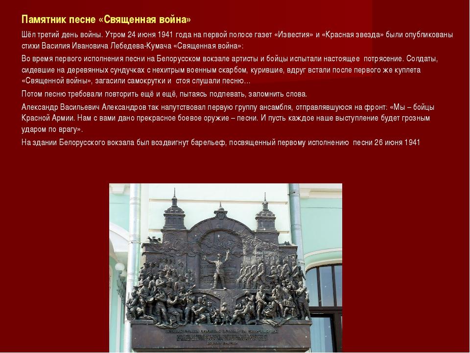 Памятник песне «Священная война» Шёл третий день войны. Утром 24 июня 1941 го...
