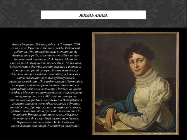 Анна Петровна Бунина родилась 7 января 1774 года в селе Урусове Ряжского уез...