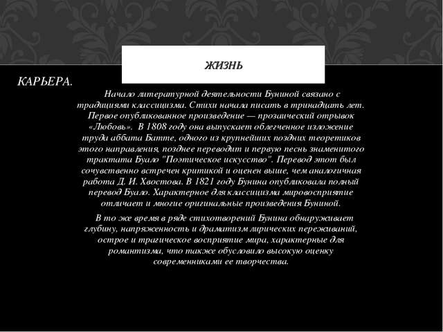 Начало литературной деятельности Буниной связано с традициями классицизма. С...