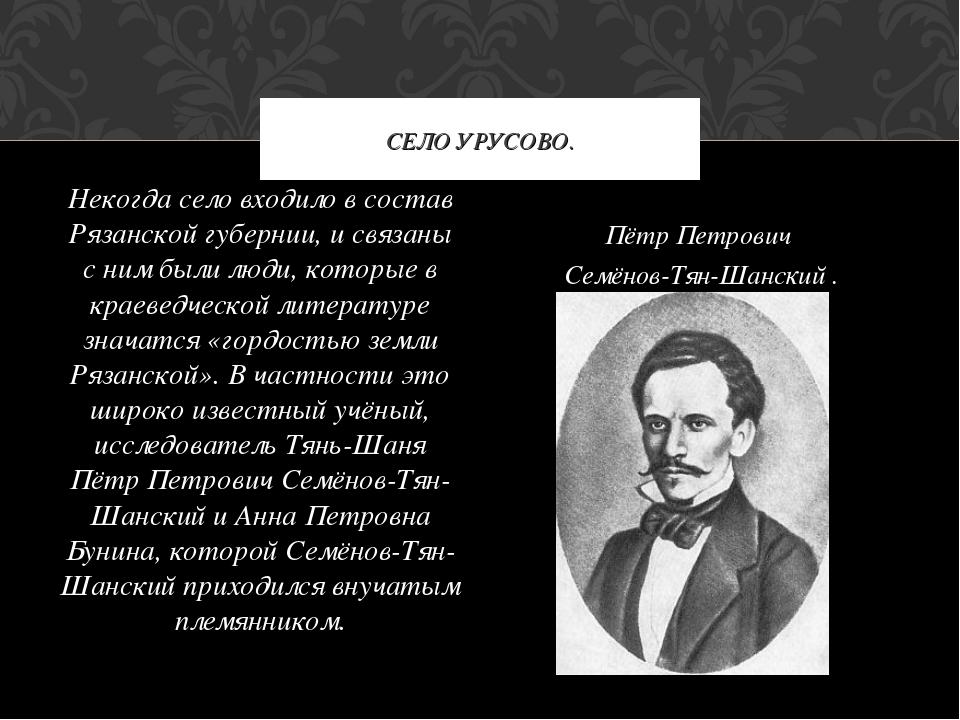 Некогда село входило в состав Рязанской губернии, и связаны с ним были люди,...