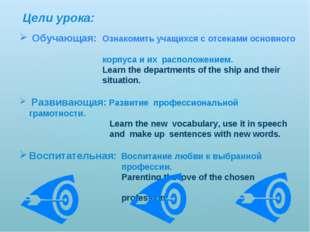 Цели урока: Обучающая: Ознакомить учащихся с отсеками основного корпуса и их