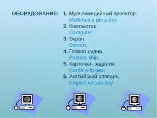 ОБОРУДОВАНИЕ: 1. Мультимедийный проектор. Multimedia projector. 2. Компьютер.