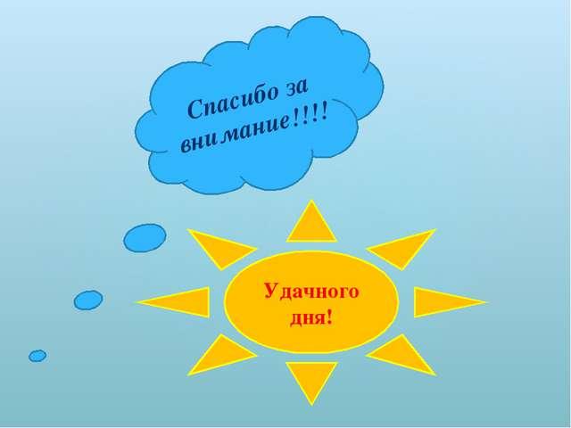 Спасибо за внимание!!!! Удачного дня!