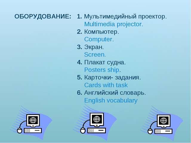 ОБОРУДОВАНИЕ: 1. Мультимедийный проектор. Multimedia projector. 2. Компьютер....