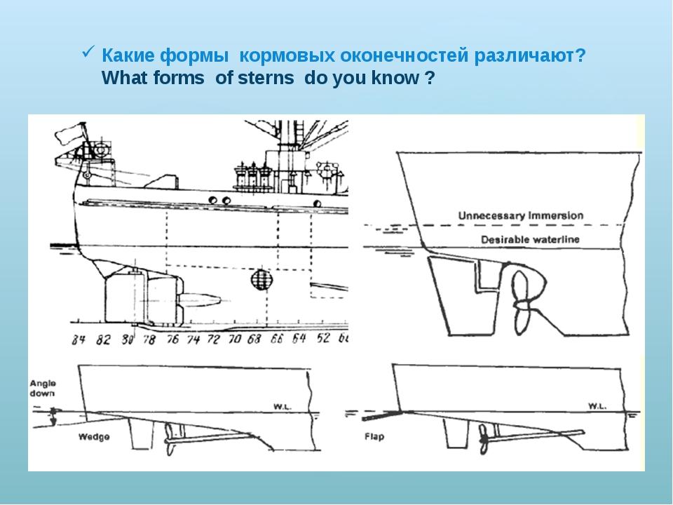 Какие формы кормовых оконечностей различают? What forms of sterns do you know ?