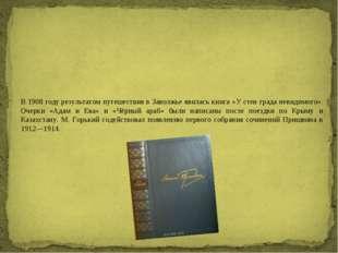 В1908 годурезультатом путешествия в Заволжье явилась книга «У стен града не