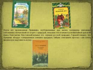 Почти все произведения Пришвина, опубликованные при жизни, посвящены описания