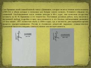 Сам Пришвин своей главной книгой считал «Дневники», которые он вёл в течение