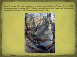 Умер16 января1954 года, похоронен наВведенском кладбищев Москве. В честь