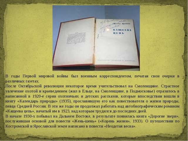 В годы Первой мировой войны был военным корреспондентом, печатая свои очерки...