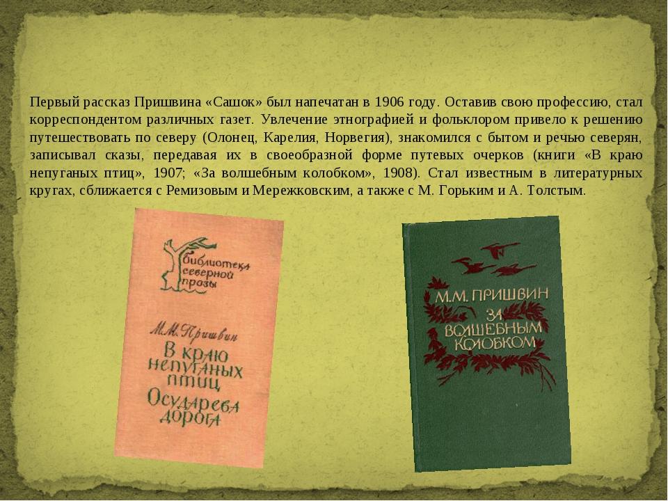Первый рассказ Пришвина «Сашок» был напечатан в 1906 году. Оставив свою профе...