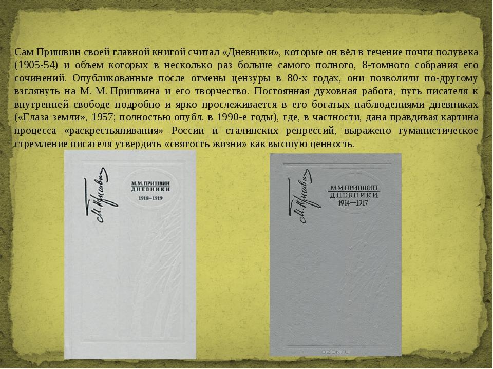 Сам Пришвин своей главной книгой считал «Дневники», которые он вёл в течение...