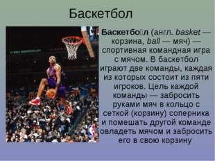 Баскетбол Баскетбо́л(англ.basket— корзина,ball— мяч)— спортивная команд