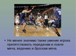Не менее значимо также умение игрока препятствовать передачам и ловле мяча, в