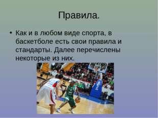 Правила. Как и в любом виде спорта, в баскетболе есть свои правила и стандарт